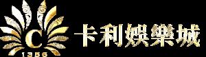 卡利-博金娛樂城